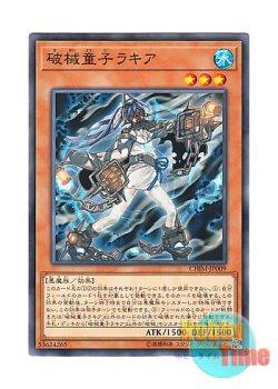 画像1: 日本語版 CHIM-JP009 海外未発売 破械童子ラキア (ノーマル)