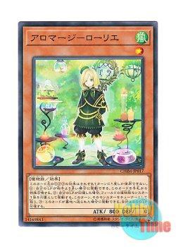 画像1: 日本語版 CHIM-JP017 Aromage Laurel アロマージ-ローリエ (ノーマル)