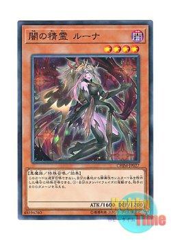 画像1: 日本語版 CHIM-JP027 海外未発売 闇の精霊 ルーナ (ノーマル)