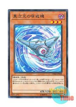 画像1: 日本語版 CHIM-JP028 海外未発売 異次元の哨戒機 (ノーマル)