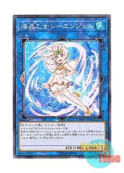 画像1: 日本語版 CHIM-JP042 海外未発売 海晶乙女シーエンジェル (ノーマル)