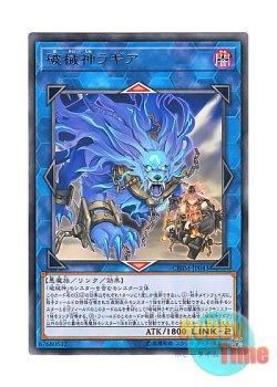 画像1: 日本語版 CHIM-JP043 海外未発売 破械神ラギア (レア)