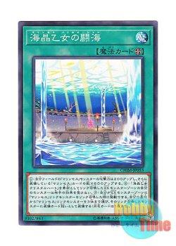 画像1: 日本語版 CHIM-JP053 海外未発売 海晶乙女の闘海 (ノーマル)