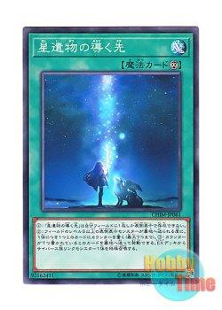 画像1: 日本語版 CHIM-JP061 海外未発売 星遺物の導く先 (ノーマル)