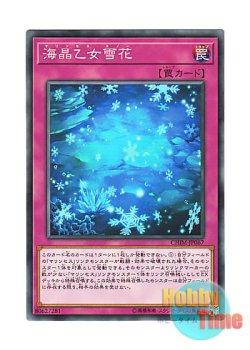 画像1: 日本語版 CHIM-JP067 Marincess Snow 海晶乙女雪花 (ノーマル)