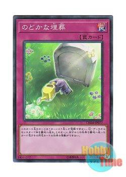 画像1: 日本語版 CHIM-JP077 海外未発売 のどかな埋葬 (スーパーレア)