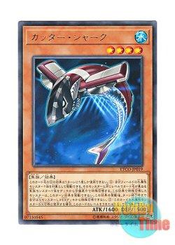 画像1: 日本語版 ETCO-JP019 海外未発売 カッター・シャーク (レア)