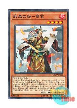 画像1: 日本語版 ETCO-JP022 海外未発売 戦華の詭-賈文 (ノーマル)