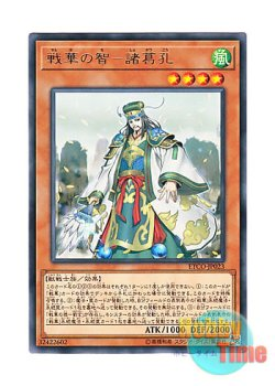 画像1: 日本語版 ETCO-JP023 海外未発売 戦華の智-諸葛孔 (レア)