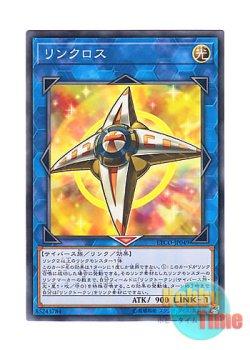 画像1: 日本語版 ETCO-JP049 海外未発売 リンクロス (ノーマル)