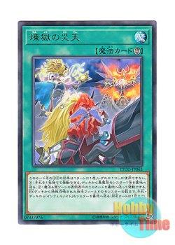 画像1: 日本語版 ETCO-JP065 海外未発売 煉獄の災天 (レア)