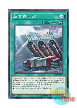 画像1: 日本語版 ETCO-JP066 海外未発売 超重機回送 (ノーマル)