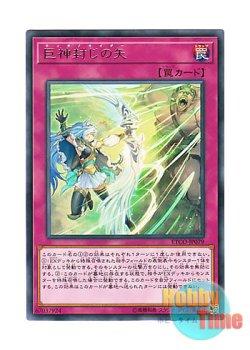 画像1: 日本語版 ETCO-JP079 Titanocider 巨神封じの矢 (レア)