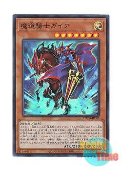 画像1: 日本語版 ROTD-JP001 海外未発売 魔道騎士ガイア (スーパーレア)