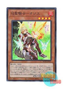 画像1: 日本語版 ROTD-JP013 海外未発売 焔聖騎士-オジエ (スーパーレア)