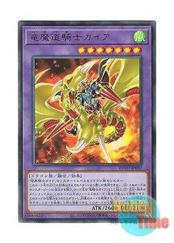画像1: 日本語版 ROTD-JP037 海外未発売 竜魔道騎士ガイア (ウルトラレア)