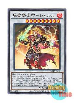 画像1: 日本語版 ROTD-JP042 海外未発売 焔聖騎士帝-シャルル (ウルトラレア)