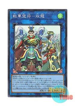 画像1: 日本語版 ROTD-JP048 海外未発売 戦華盟将-双龍 (スーパーレア)