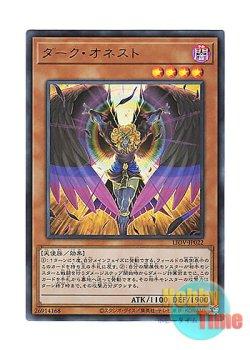 画像1: 日本語版 LIOV-JP022 海外未発売 ダーク・オネスト (ウルトラレア)