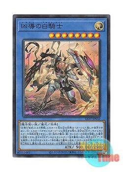 画像1: 日本語版 LIOV-JP032 海外未発売 凶導の白騎士 (スーパーレア)