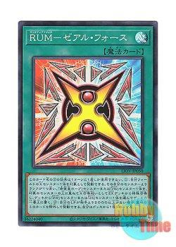 画像1: 日本語版 LIOV-JP050 海外未発売 RUM-ゼアル・フォース (スーパーレア)