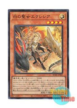 画像1: 日本語版 BODE-JP007 海外未発売 白の聖女エクレシア (スーパーレア)