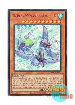 画像1: 日本語版 BODE-JP012 海外未発売 ふわんだりぃず×すのーる (ウルトラレア)