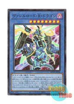 画像1: 日本語版 BODE-JP036 海外未発売 ヴァレルロード・R・ドラゴン (スーパーレア)