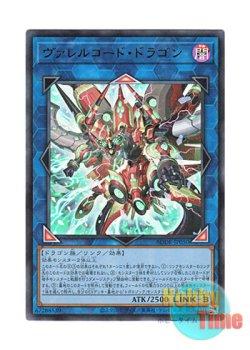 画像1: 日本語版 BODE-JP050 海外未発売 ヴァレルコード・ドラゴン (ウルトラレア)