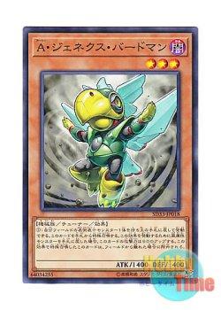 画像1: 日本語版 SD33-JP018 Genex Ally Birdman A・ジェネクス・バードマン (ノーマル)