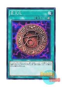 画像1: 日本語版 SDKS-JP031 Megamorph 巨大化 (ノーマル)