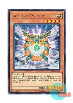 画像1: 日本語版 SR05-JP017 Nova Summoner コーリング・ノヴァ (ノーマル)