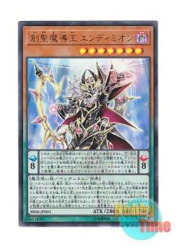 画像1: 日本語版 SR08-JP001 Endymion, the Mighty Master of Magic 創聖魔導王 エンディミオン (ウルトラレア)