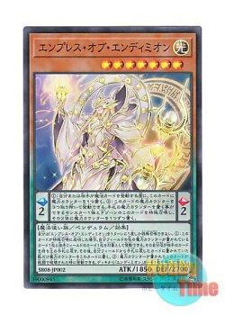 画像1: 日本語版 SR08-JP002 Reflection of Endymion エンプレス・オブ・エンディミオン (スーパーレア)