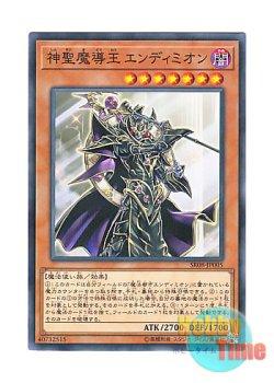 画像1: 日本語版 SR08-JP005 Endymion, the Master Magician 神聖魔導王 エンディミオン (ノーマル・パラレル)