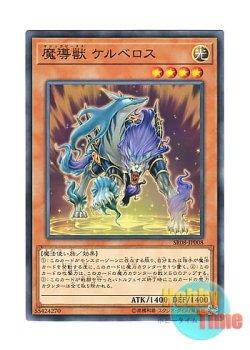 画像1: 日本語版 SR08-JP008 Mythical Beast Cerberus 魔導獣 ケルベロス (ノーマル)