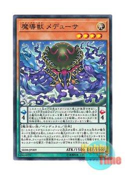 画像1: 日本語版 SR08-JP009 Mythical Beast Medusa 魔導獣 メデューサ (ノーマル)
