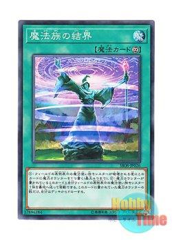 画像1: 日本語版 SR08-JP026 Arcane Barrier 魔法族の結界 (ノーマル)