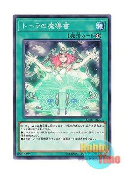 画像1: 日本語版 SR08-JP029 Spellbook of Wisdom トーラの魔導書 (ノーマル)