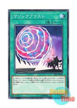 画像1: 日本語版 SR08-JP030 Magical Blast マジックブラスト (ノーマル)
