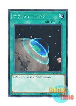 画像1: 日本語版 SR08-JP032 Terraforming テラ・フォーミング (ノーマル)
