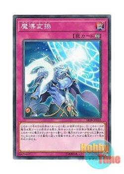 画像1: 日本語版 SR08-JP035 Mythical Bestiamorph 魔導変換 (ノーマル)