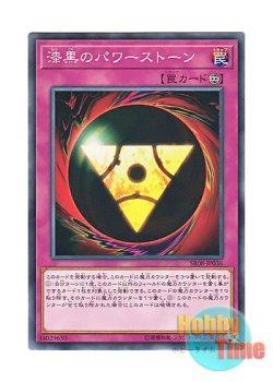 画像1: 日本語版 SR08-JP036 Pitch-Black Power Stone 漆黒のパワーストーン (ノーマル)