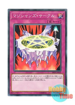 画像1: 日本語版 SR08-JP039 Magician's Circle マジシャンズ・サークル (ノーマル)