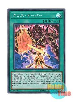 画像1: 日本語版 SR09-JP042 海外未発売 クロス・オーバー (スーパーレア)