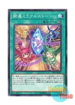 画像1: 日本語版 CP19-JP024 Miracle Stone 開運ミラクルストーン (ノーマル)