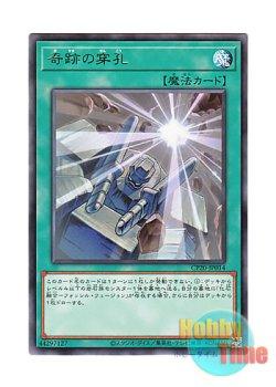 画像1: 日本語版 CP20-JP014 Miracle Rupture 奇跡の穿孔 (レア)