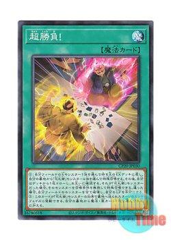 画像1: 日本語版 CP20-JP030 Super All In! 超勝負! (ノーマル)