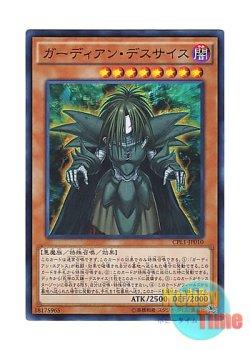 画像1: 日本語版 CPL1-JP010 Guardian Dreadscythe ガーディアン・デスサイス (スーパーレア)