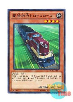 画像1: 日本語版 CPL1-JP037 Express Train Trolley Olley 豪腕特急トロッコロッコ (ノーマル)